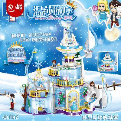 冰雪公主奇缘城堡积木 拼装益智玩具【彩盒装】兼容乐高积木