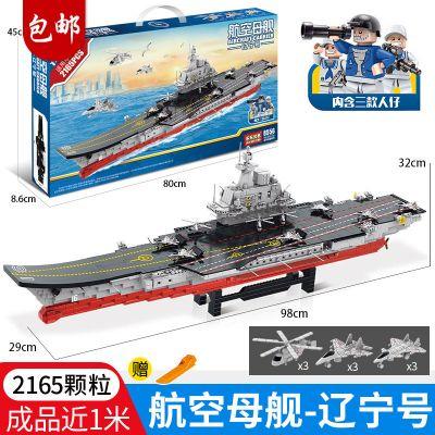 航母模型军事战舰积木 拼装益智玩具【礼盒装】兼容乐高积木