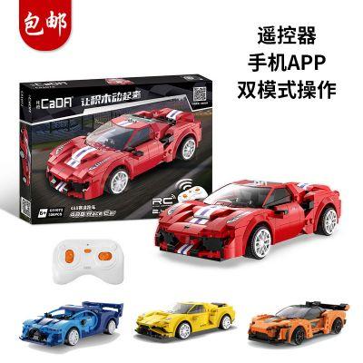 遥控跑车系列模型 遥控器手机APP双模式操作 拼装积木益智玩具【礼盒装】